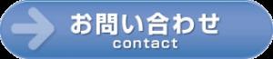 button07_toiawase_04
